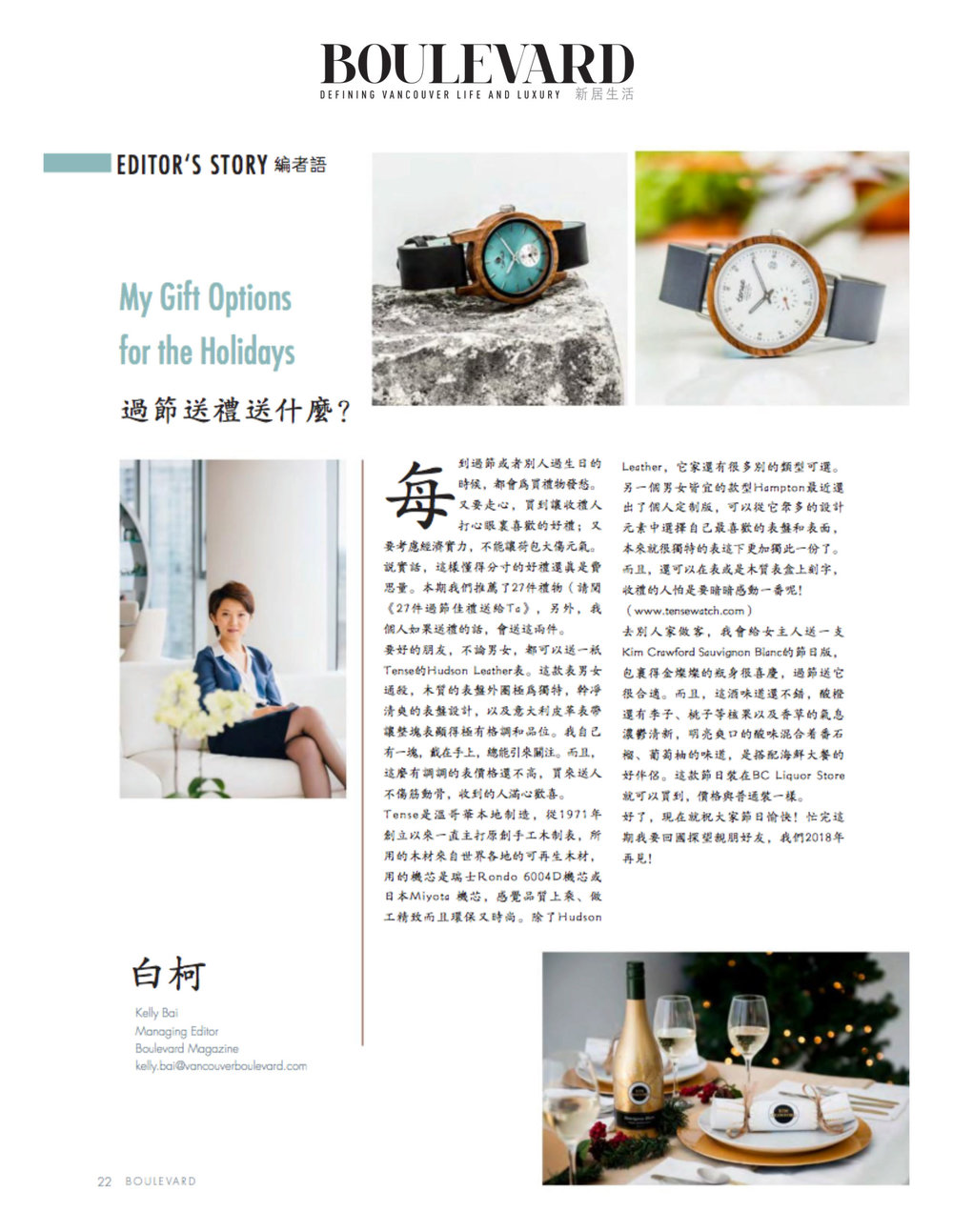 Kim Crawford& Tense Watches - Boulevard Magazine