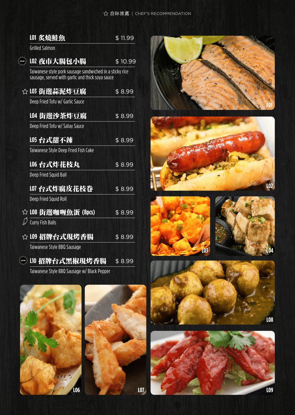 menu2018_小吃饭类-print-4-1.png