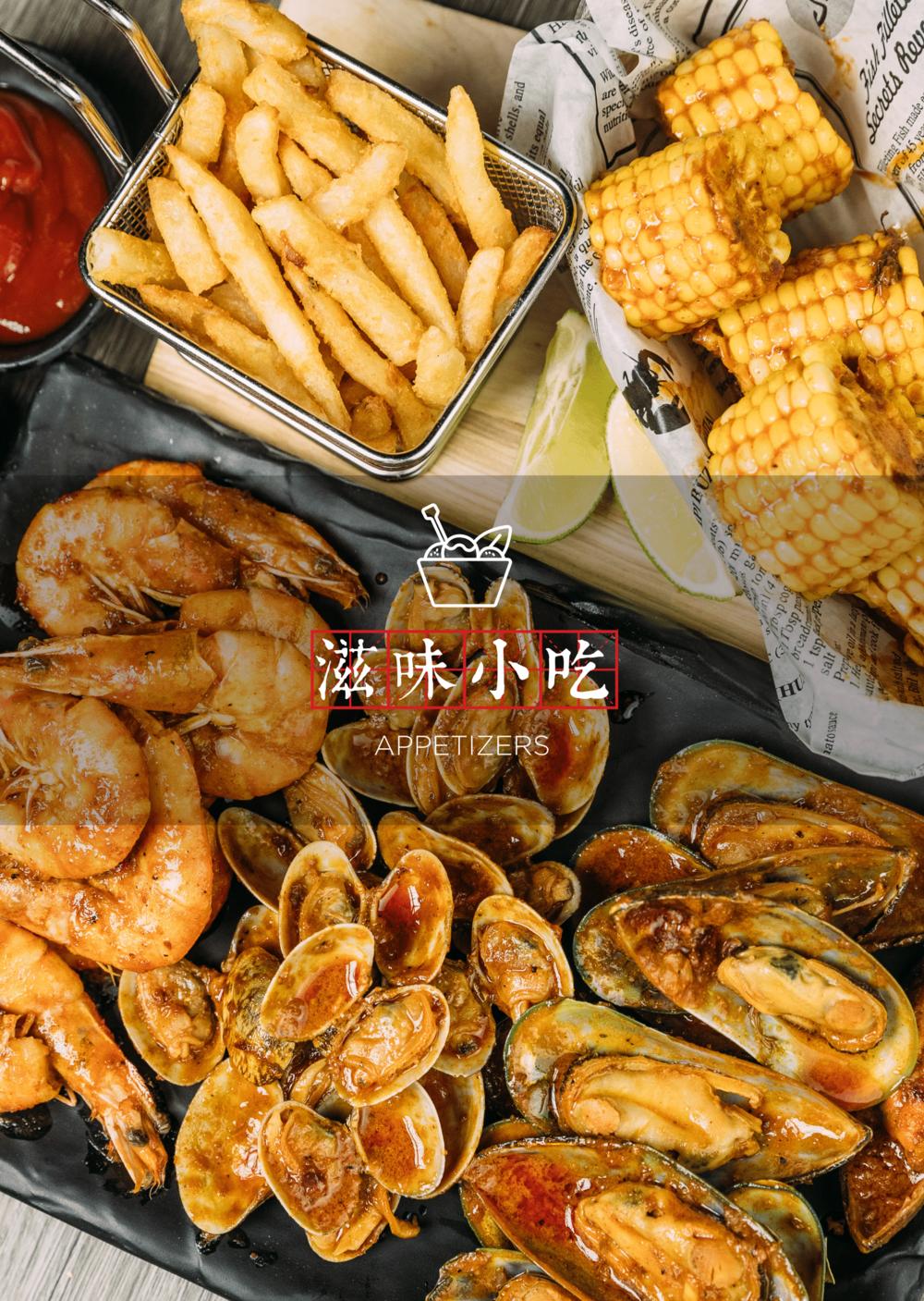 menu2018_小吃饭类-print-3-1.png