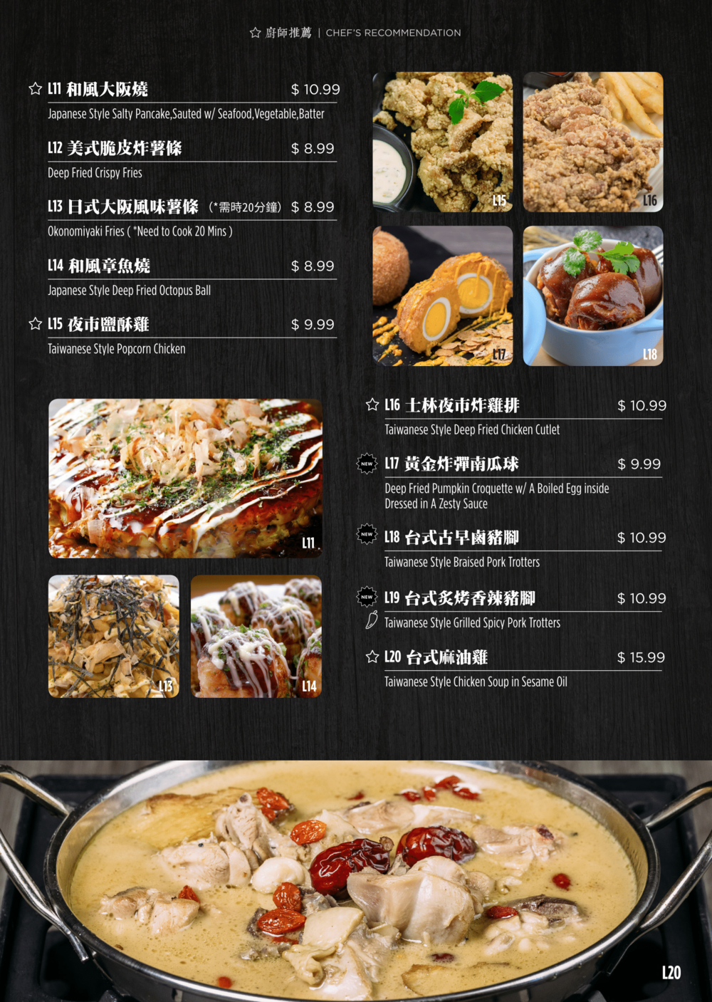 menu2018_小吃饭类-print-5-1.png