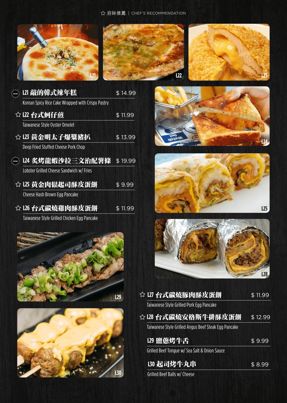 menu2018_小吃饭类-print-6-1.png