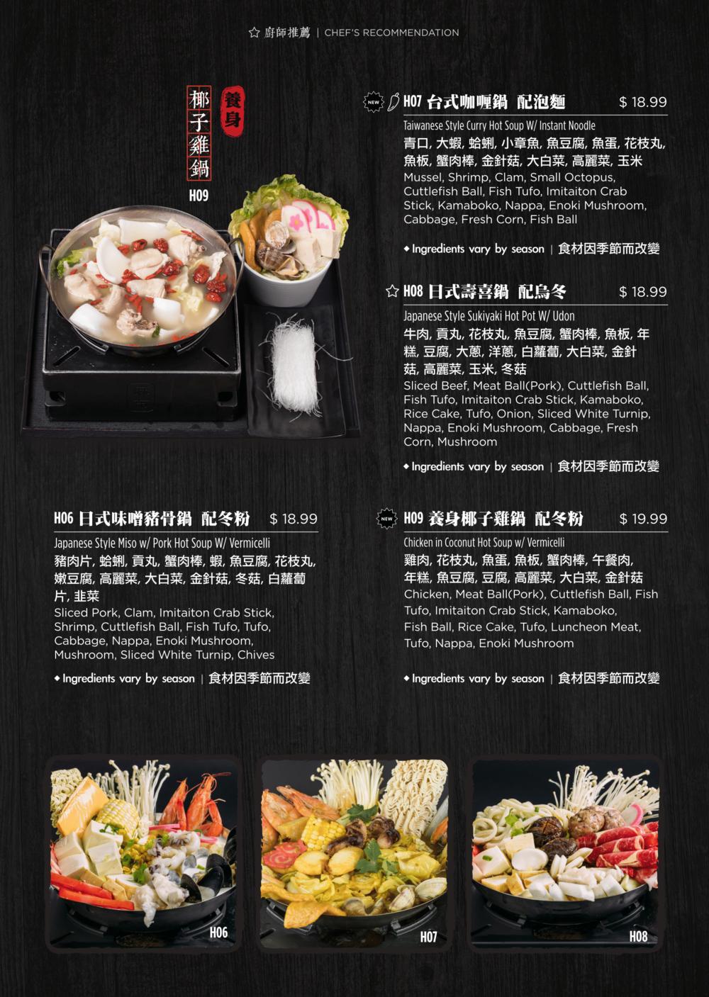 menu2018_小吃饭类-print-11-1.png
