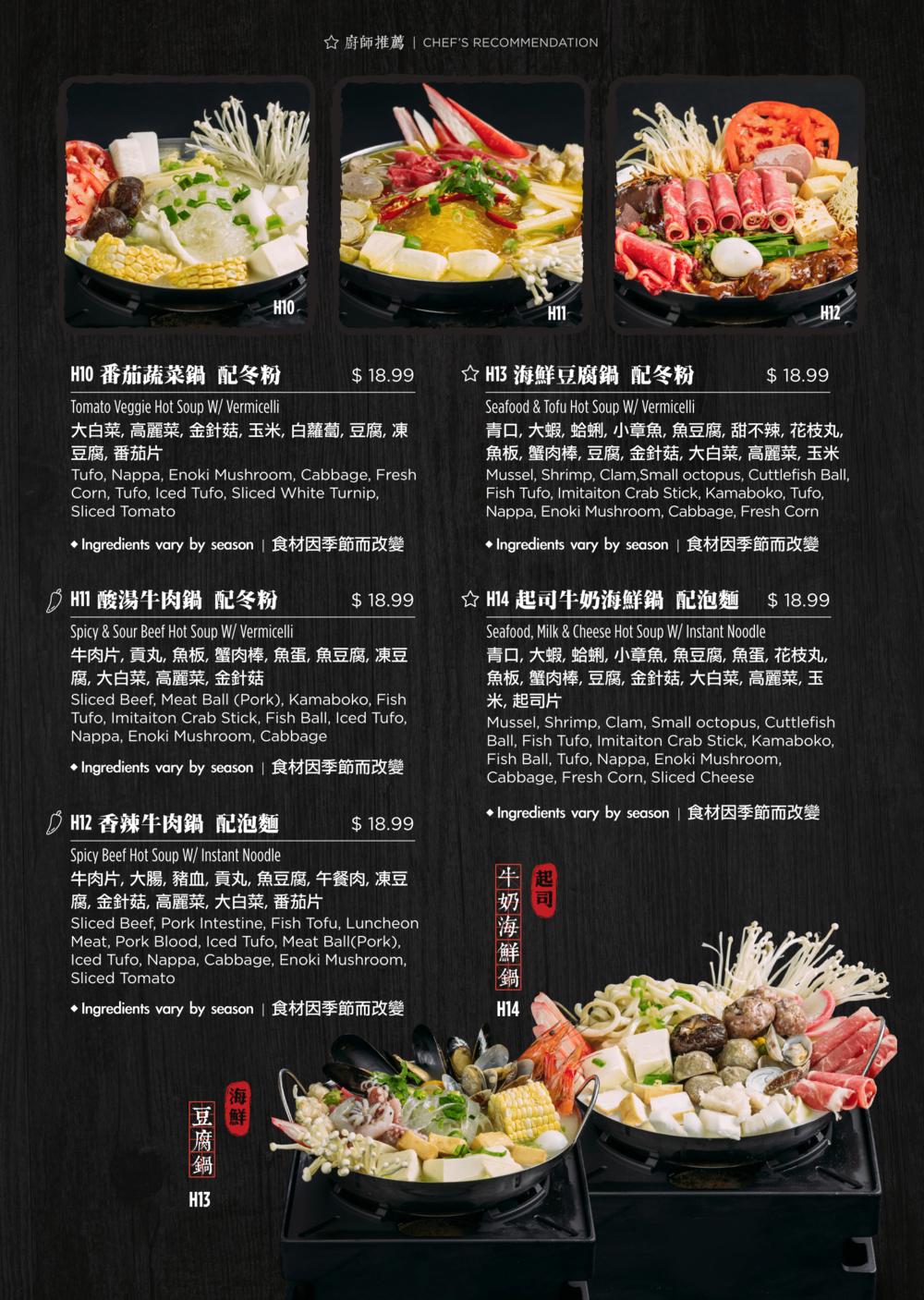 menu2018_小吃饭类-print-12-1.png