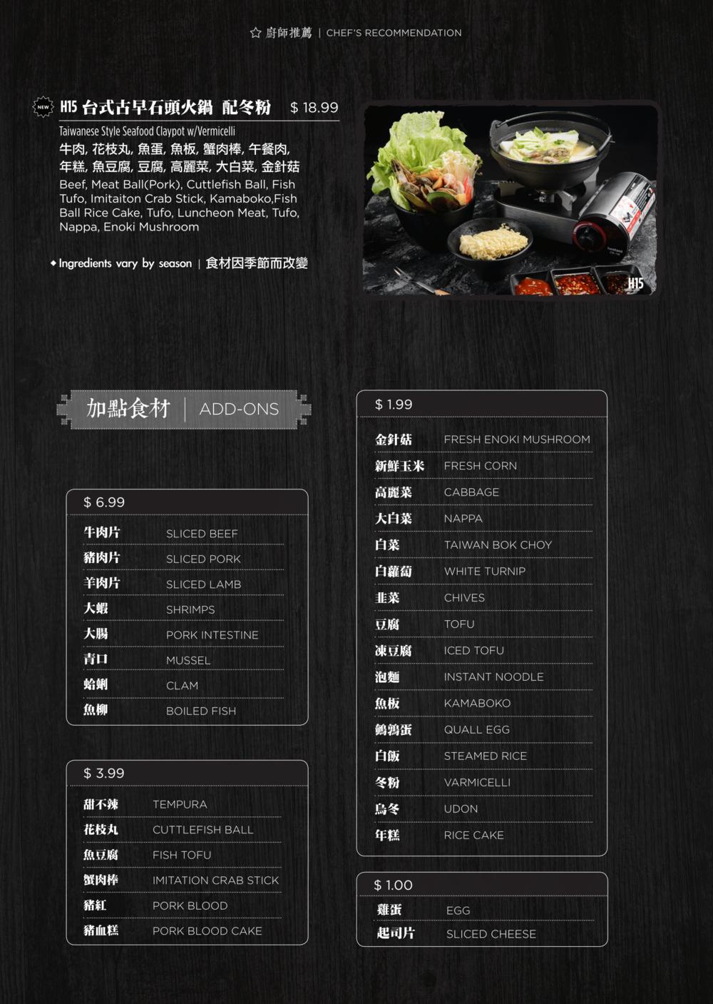 menu2018_小吃饭类-print-13-1.png