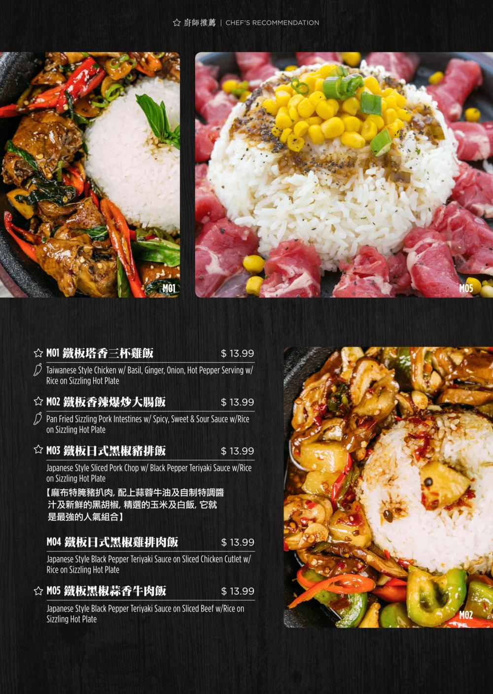 menu2018_小吃饭类-print-15-1.png