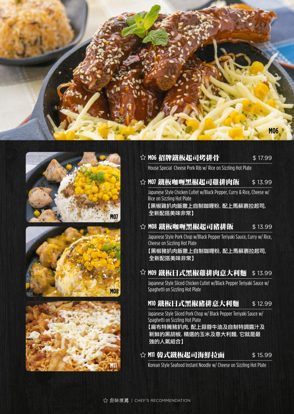 menu2018_小吃饭类-print-16-1.png