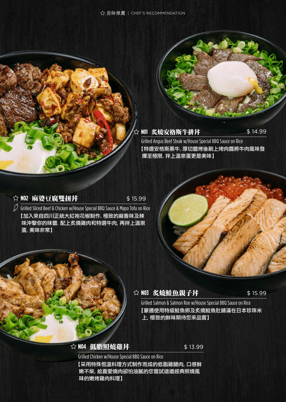 menu2018_小吃饭类-print-18-1.png