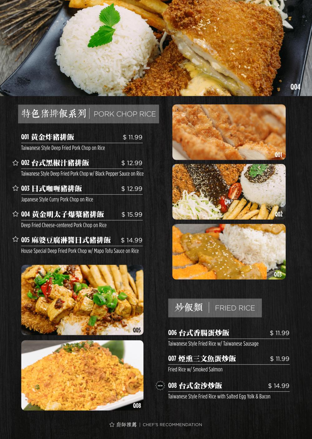 menu2018_小吃饭类-print-21-1.png