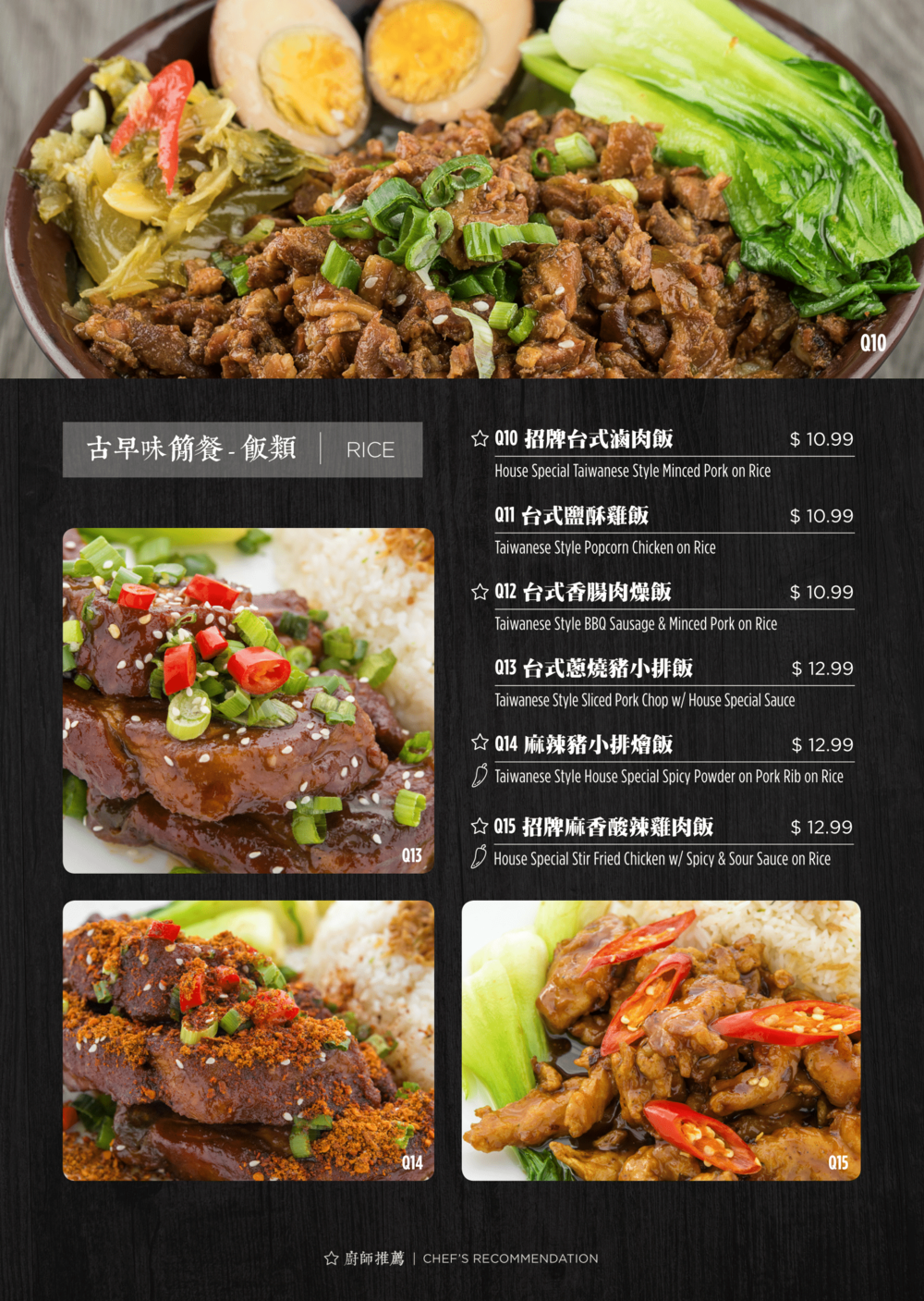 menu2018_小吃饭类-print-23-1.png