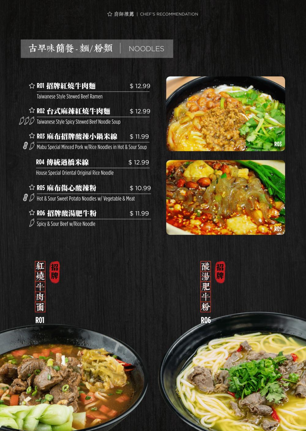 menu2018_小吃饭类-print-25-1.png