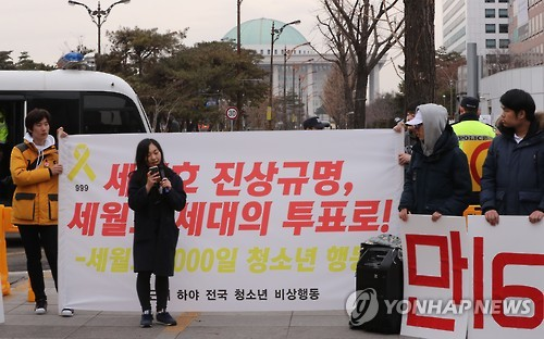 Even 16-year-olds are demonstrating for voting rights in South Korea.