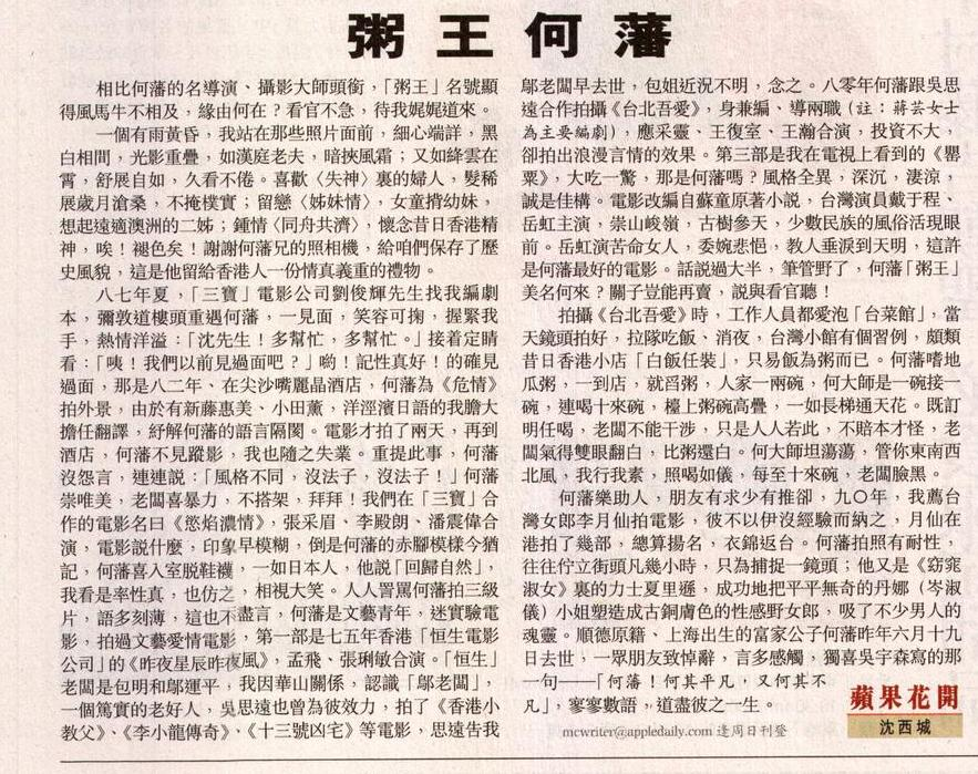 Apple Daily E03 20170625.JPG