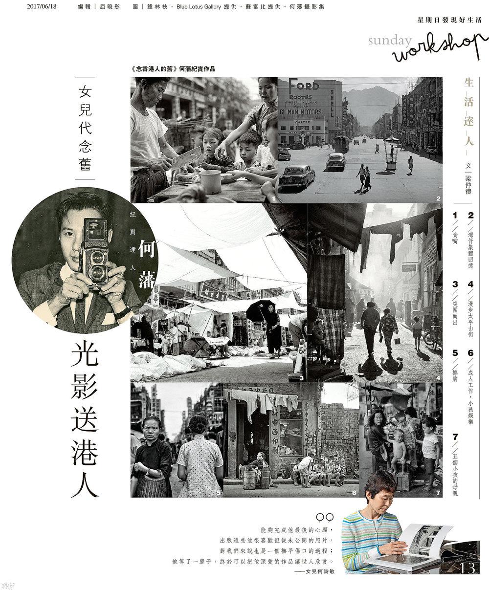 Ming Pao P13 20170618.jpg