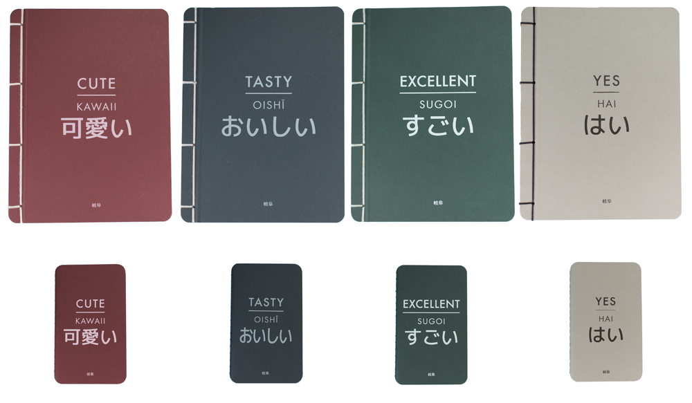 Reconstitué : Kami no Shigoto Notebook