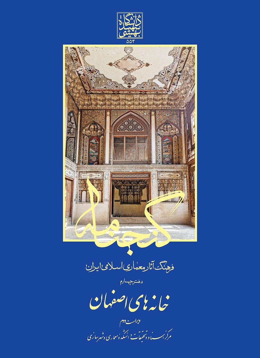 Cover photo by Nematollah Shojaie - عکس روی جلد از نعمت الله شجاعی