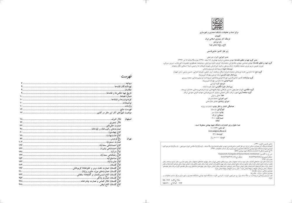 Ganjnameh-19-Part-1-8.jpg