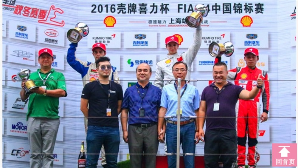 Bruno Carneiro celebrates his win in Shanghai, China. Maxx Ebenal from Canada and Wu Roepeng from China share the Podium. Photo by CFGP