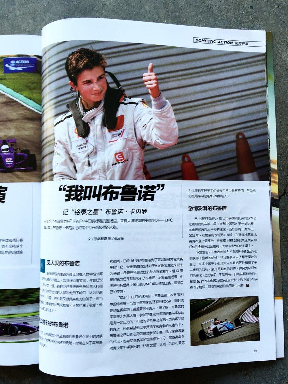 ChinaGrand Motorsports magazine story about Bruno Carneiro on it's May 2016 edition