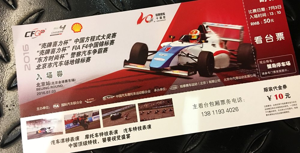 What can be cooler than to be on the event tickets? Bruno Carneiro, FIA F4 Chinese Championship in Beijing, China