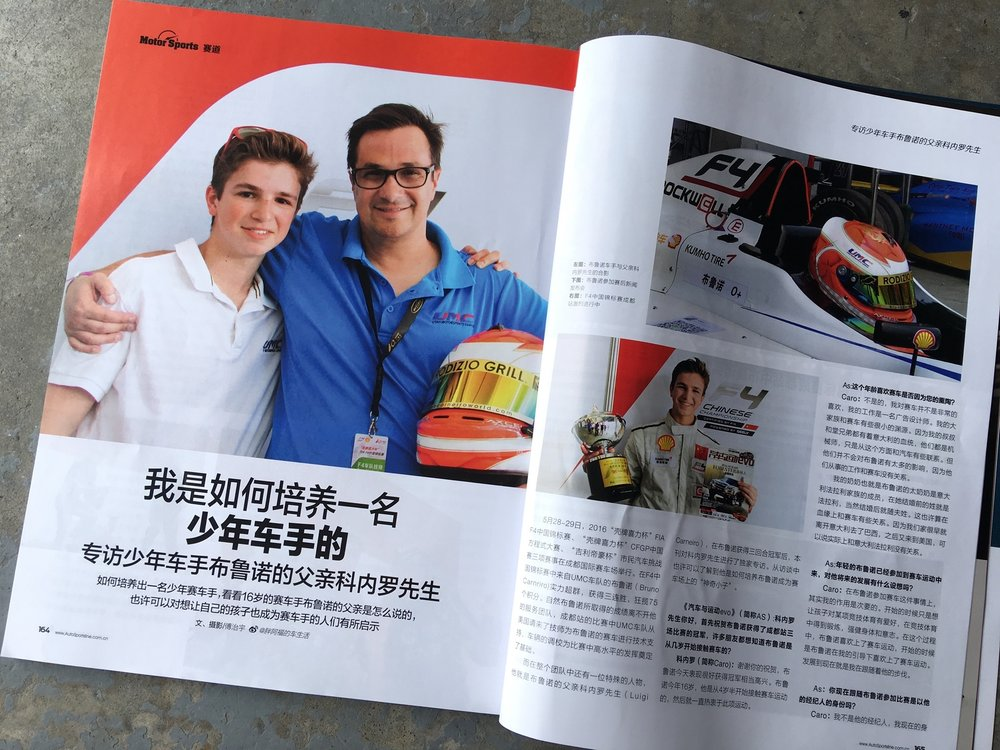Bruno Carneiro and his father Luigi Carneiro are featured on the Autosport Line Magazine in China