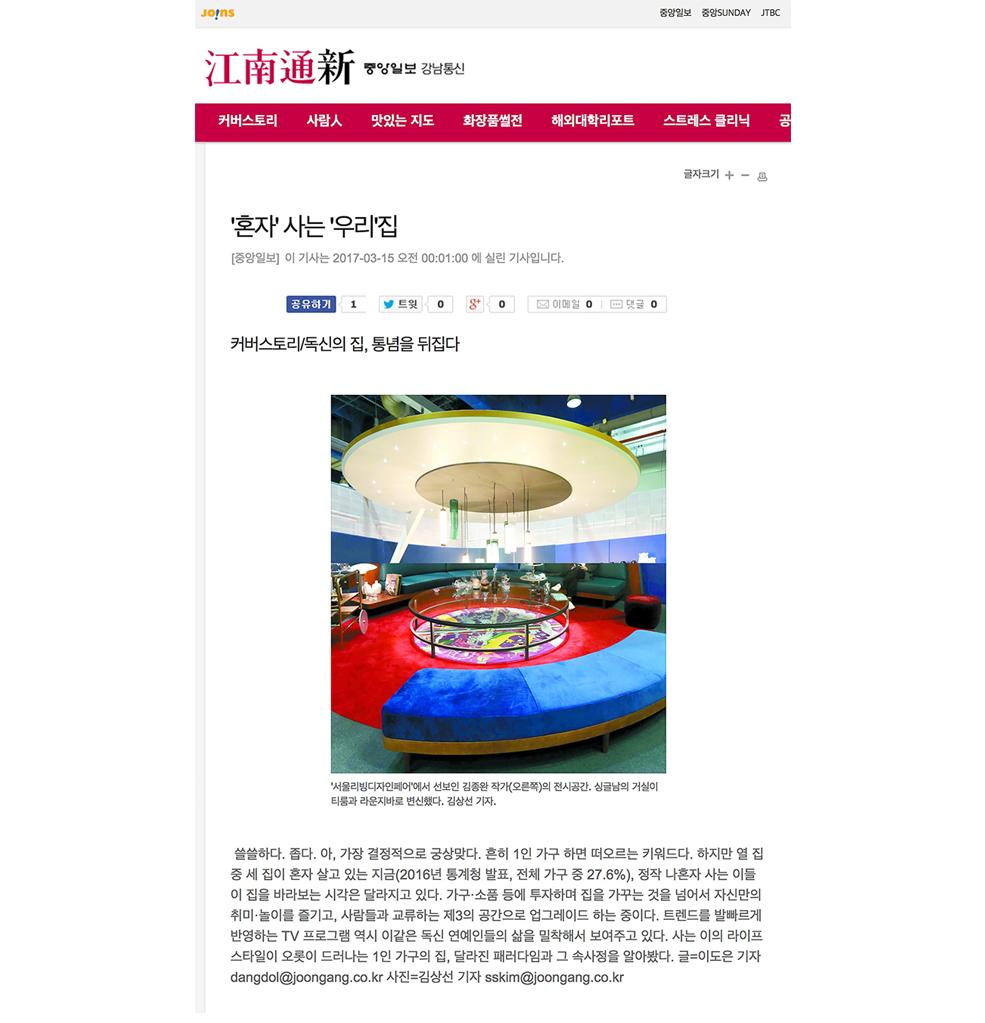 JoongAng_01.jpg