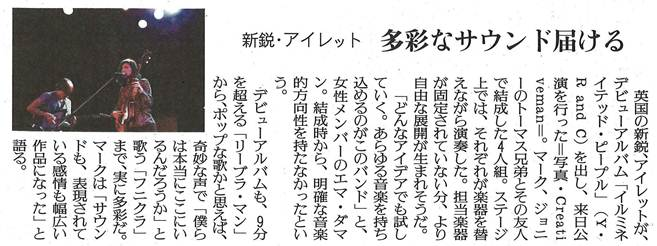 Islet_Interview on Yomiuri News paper.jpg