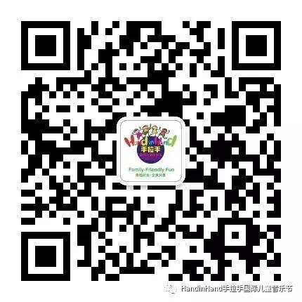 联系我们  Contact Us - 想让Hand in Hand 下次到你住的城市?联系我们。Do you want Hand in Hand to come to your city next? Email us!邮箱 Email: info@handinhandchina.com