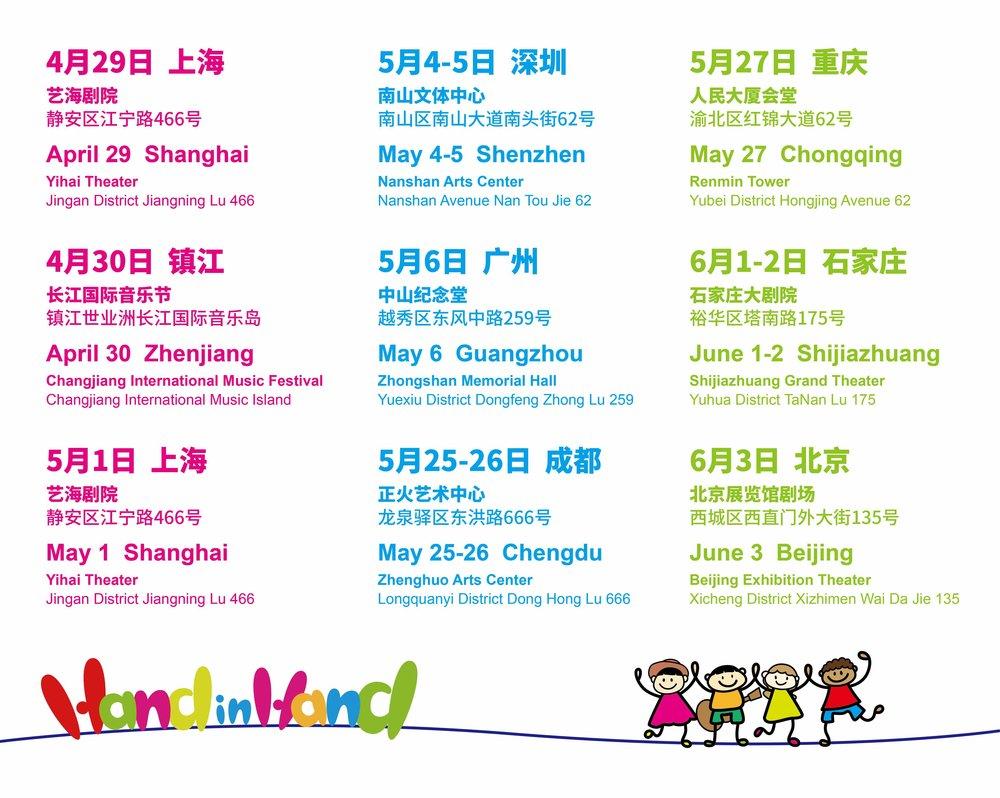 tour schedule.jpg