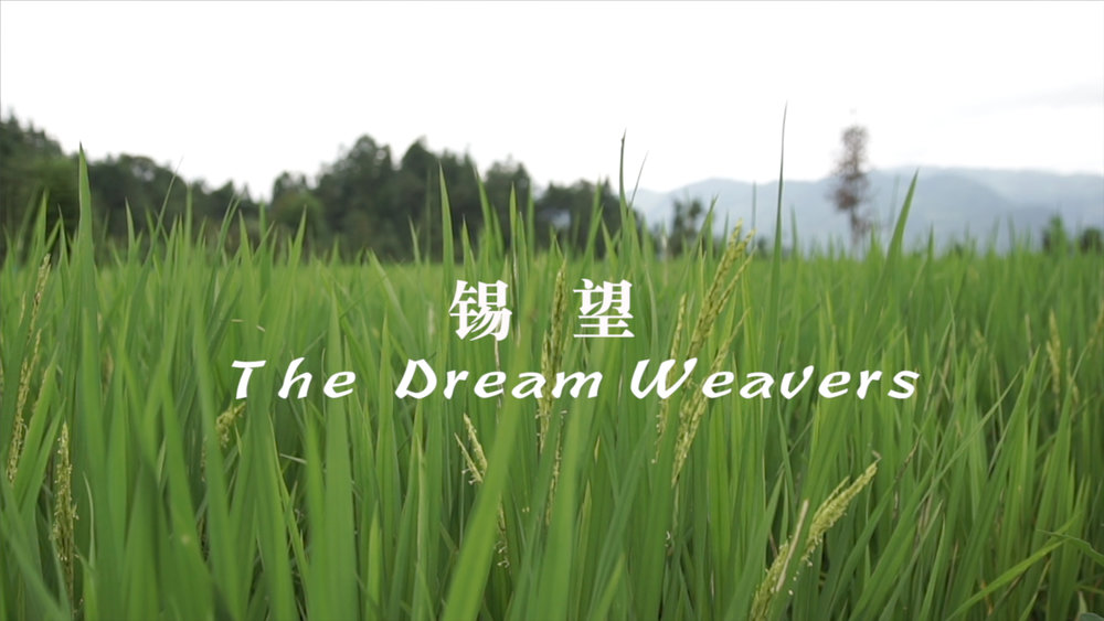 dream weavers documentary