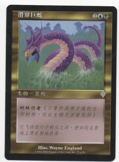 This Slinking Serpent was printed without its power and toughness. It's supposed to be a 4/3!