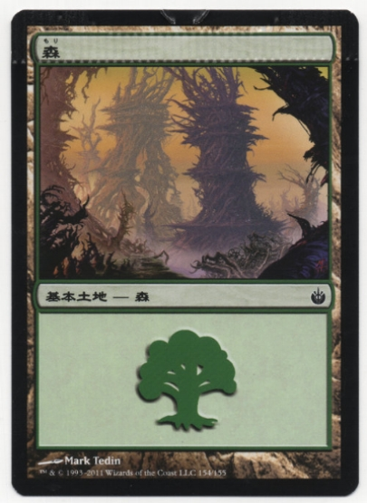 Notice how at the top of this forest there's the indent of the hole for hanging the booster packs on a rack.  Here's an image of a booster for you to reference: http://img.hareruyamtg.com/img/goods/L/20140610_4bcbf1.jpg