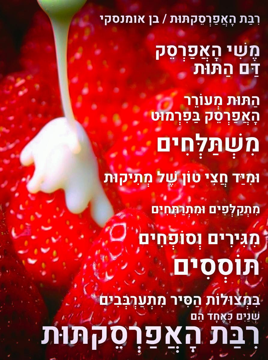 ריבת אפרסקתות.jpg
