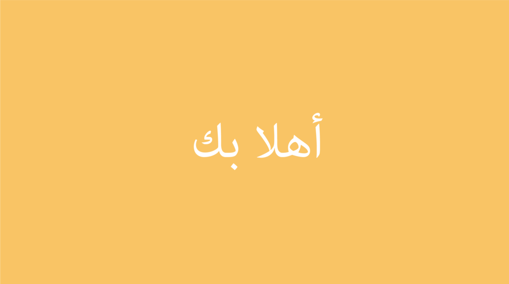 2_WelcomeBanner_Arabic_Correct.png
