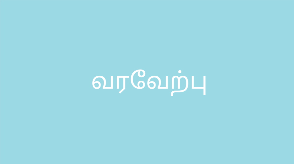 4_WelcomeBanner_Tamil_Corrected.png