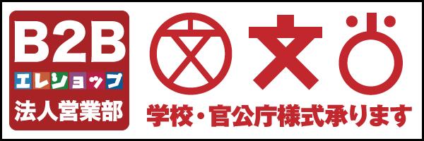 学校・官公庁様式