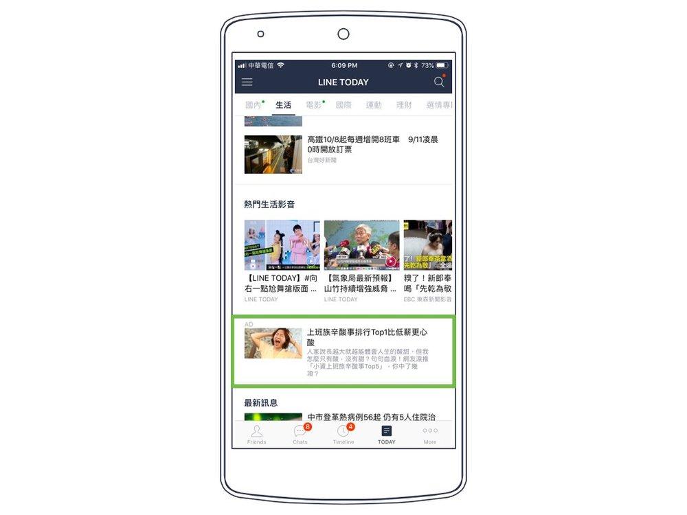 LINE 廣告介紹.001.jpeg