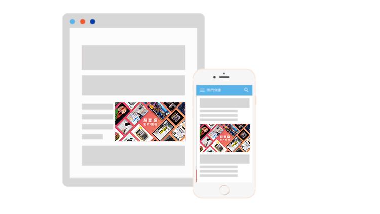 Outstream 串流外廣告( YouTube 聯播網) - 是一種行動專用 (手機和平板) 影片廣告,可在合作夥伴網站和應用程式中播放。——————————————————————————————————【 計費方式 】以可見千次曝光出價為計費方式,只有在使用者觀看您的影片至少2秒時,您才需要付費。