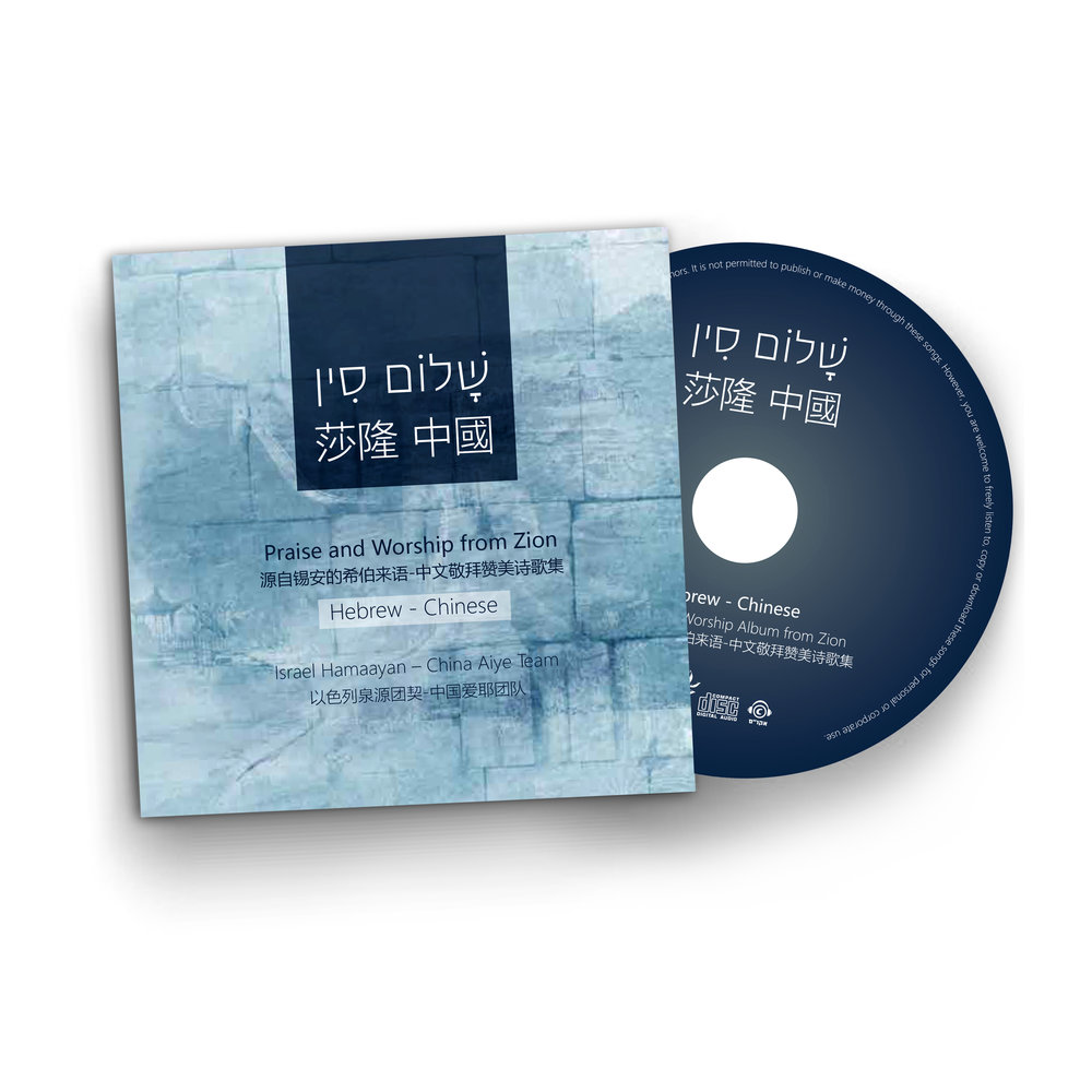 Praise and worship Hebrew songs, translated in Chinese & recorded both in Israel & China Suggested price $18 or 15 Euros including postage