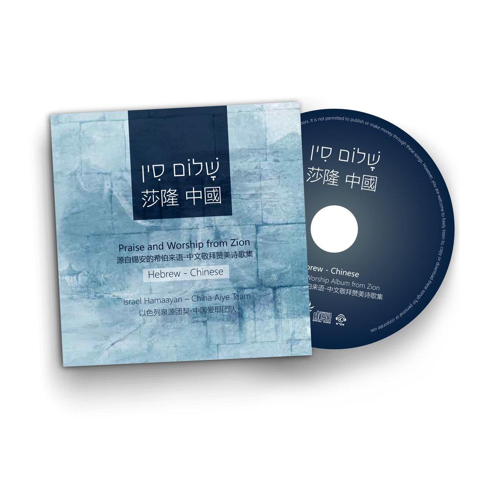 Equipe de louange de Hamaayan Chants de louange et d'adoration Hébreux traduits et chantés en Hébreu et en Chinois. Prix proposé : US $18 ou 12 €(frais de port inclus)