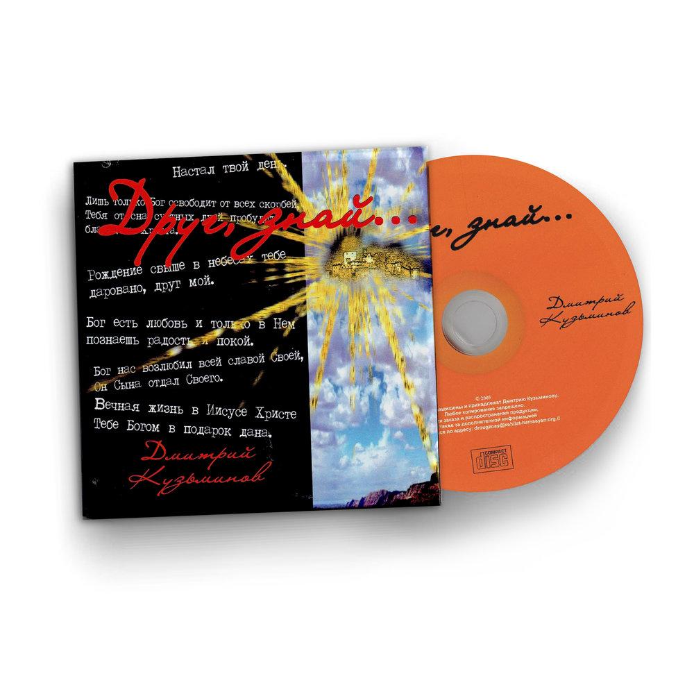 Chants originaux en Russe par Dima Kuzminov Mélange de ballades Rock et d'influences Jazz. Chaque chant est une invitation à chercher la Source de la Vie. En langue russe. Prix proposé: US$15 ou 10 €(frais de port inclus)