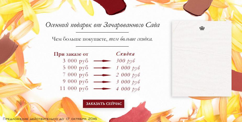 autumn_treat_ru.jpg