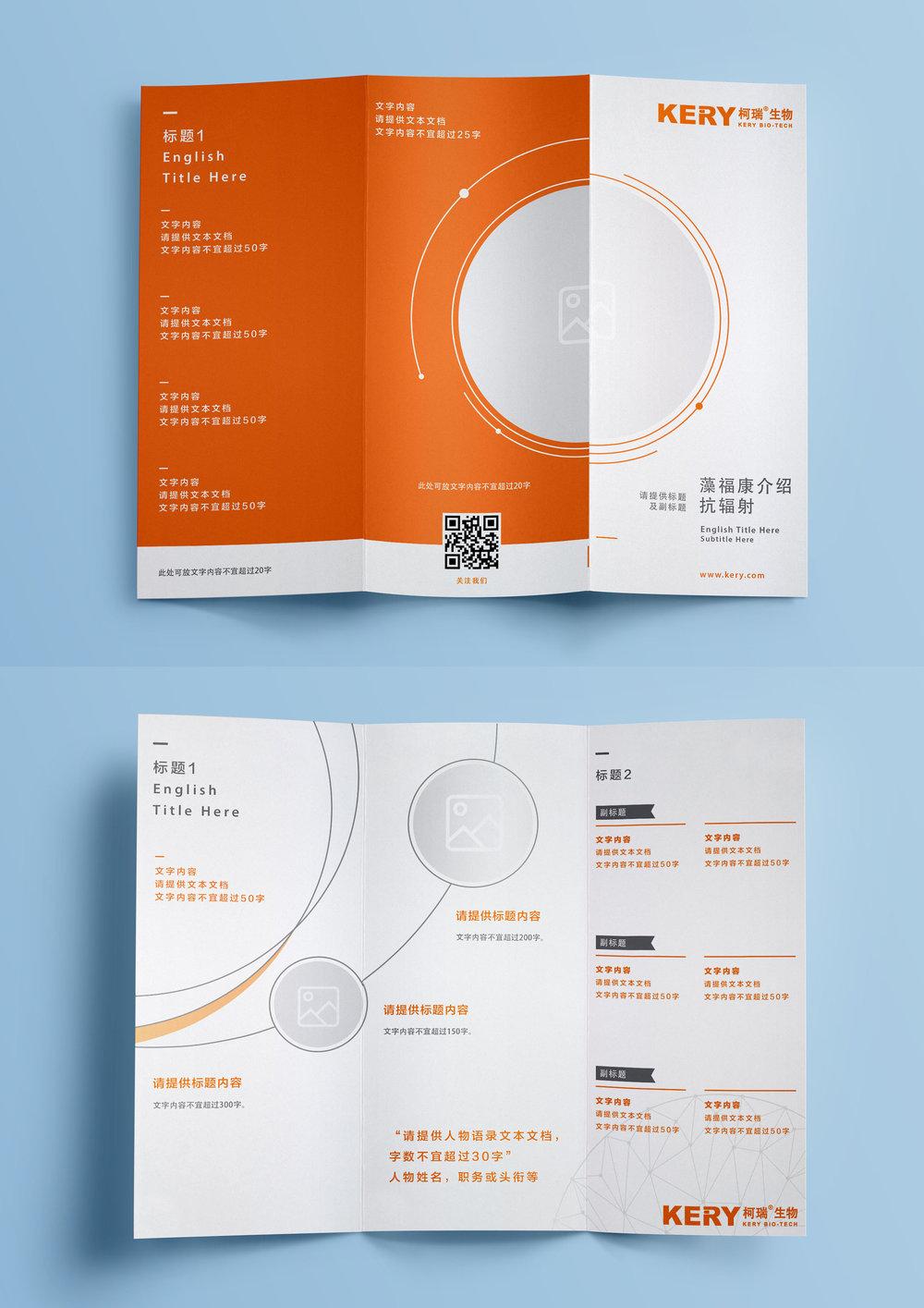 藻福康抗辐射宣传册效果图.jpg