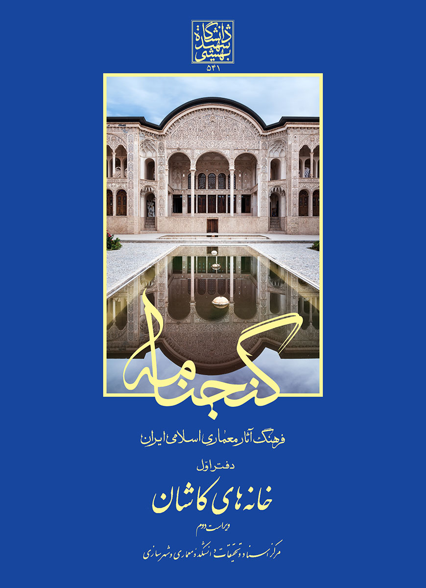 عکس روی جلد از حسین فراهانی