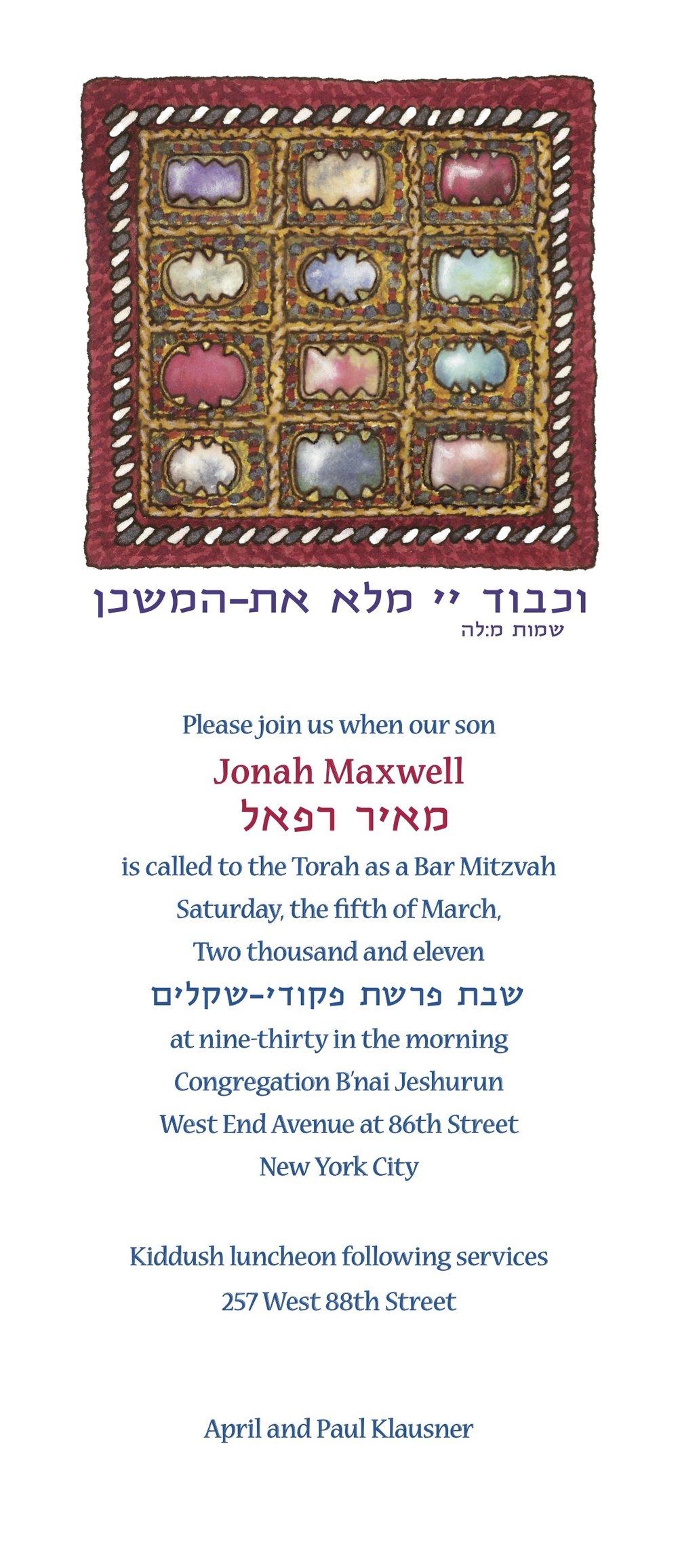 Bar Mitzvah Invite-Pekudei