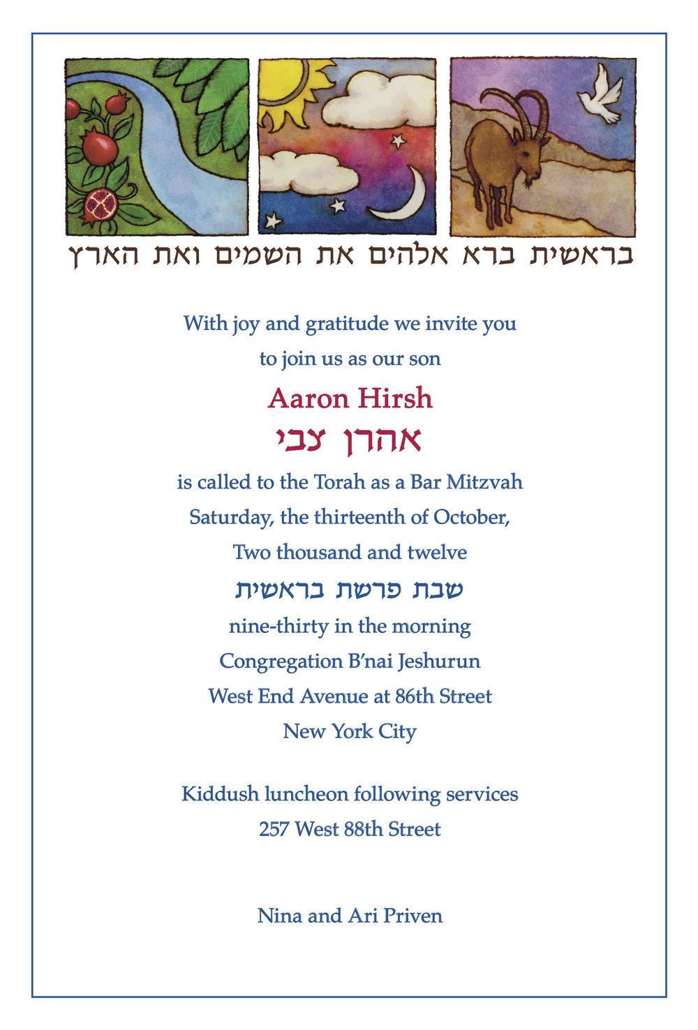 Bar Mitzvah Invite-Bereshit