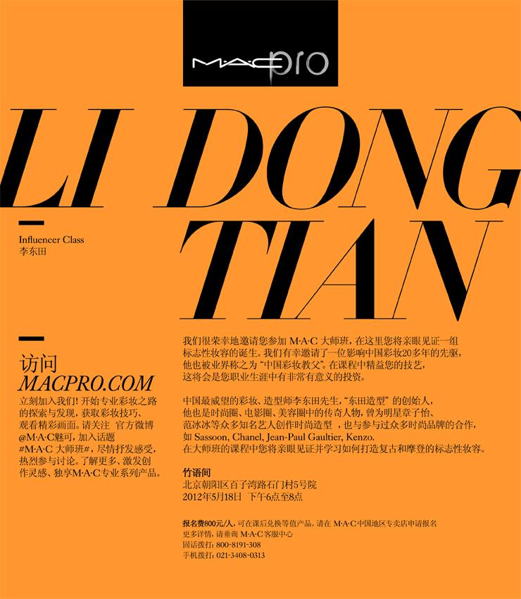PRO_China_InfluencerClass_LiDongTian_Evite.jpg
