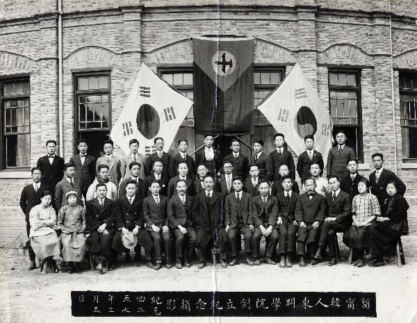 Hung Sa Dan branch in China 1924