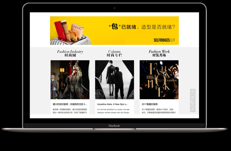 089a353ddb994 Selfridges China Website Launch Campaign 2017 — Zhangzhe Peng