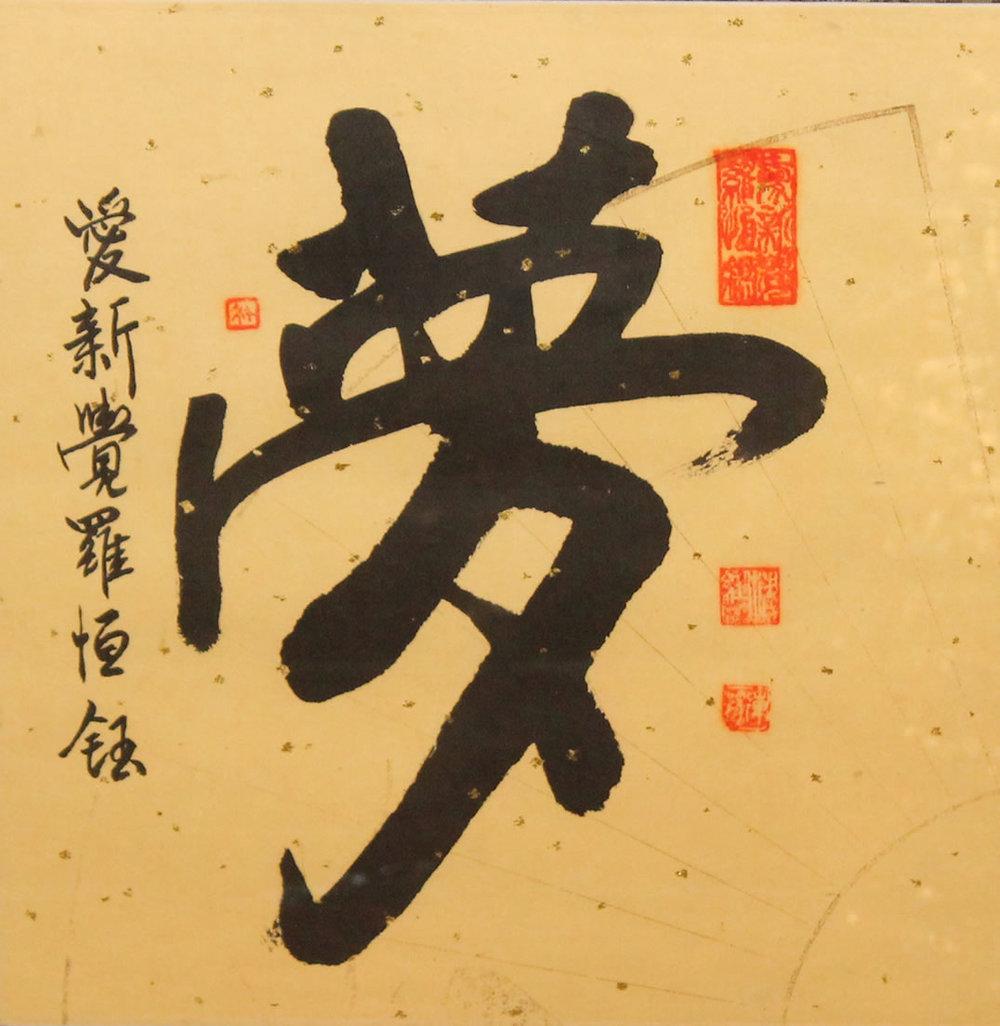 HENGYU AISIN-GIORO