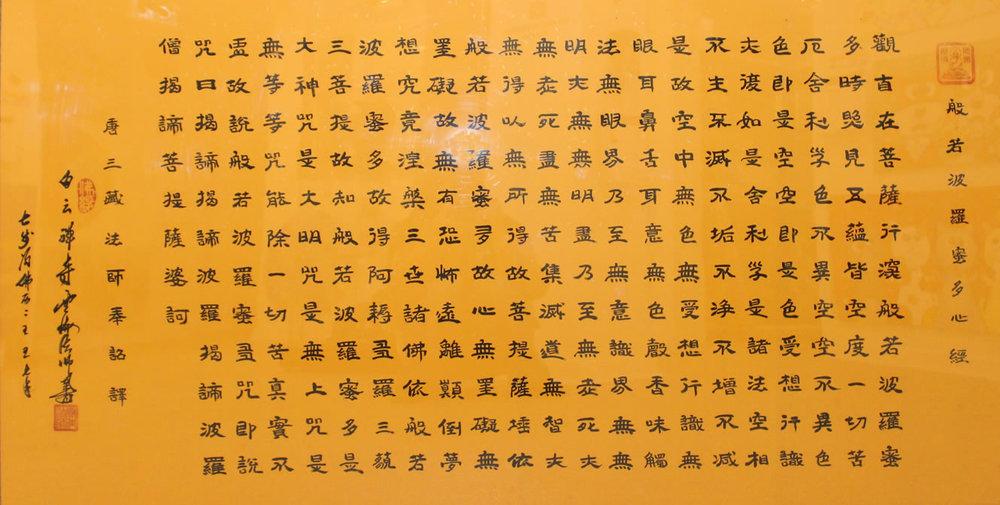 MASTER YUNHAI  Buddhist Prayer Original Calligraphy 31 X 65